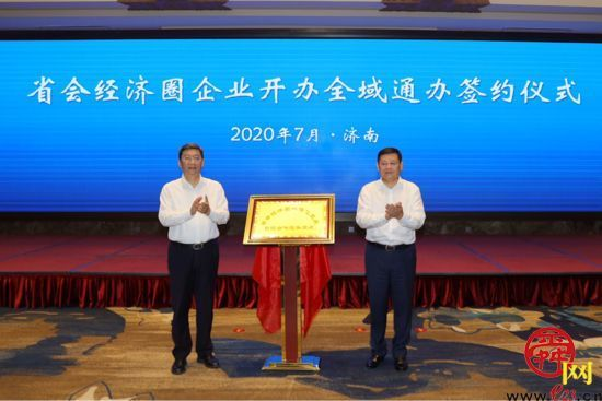 """济南、淄博等7地市可在""""政银合作""""网点跨市办理营业执照"""