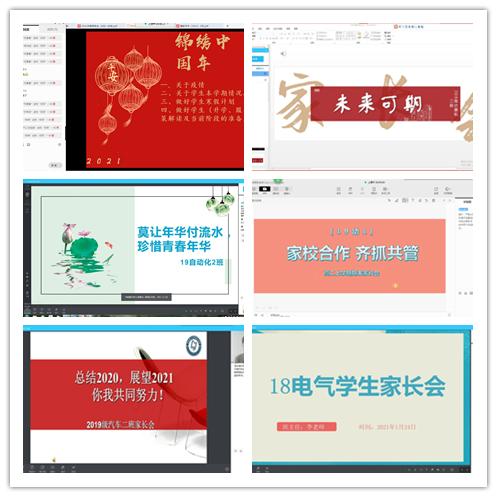 """""""云""""端相聚共促成长——济南理工学校召开寒假线上家长会"""