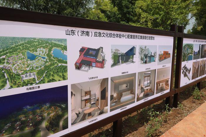 """济南:""""文旅+应急""""助力产学研一体化应急文化综合体验中心建设"""