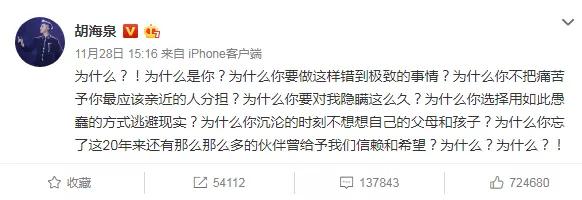 陈羽凡落魄到婚礼献唱,兄弟胡海泉被迫单飞,却坐拥57家公司发财