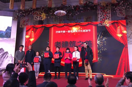 济南市首届老建筑文化旅游节颁奖盛典隆重举行