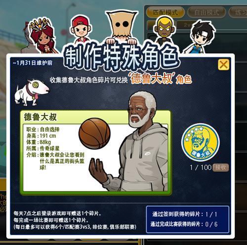 拼出你的传奇《街头篮球》德鲁大叔版本上线