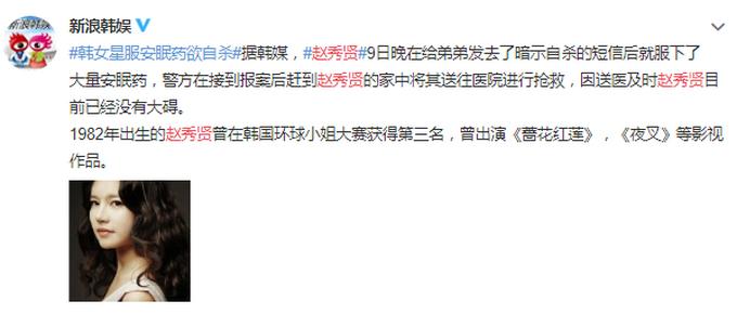赵秀贤安眠药自杀 曾获韩国环球小姐大赛第三名