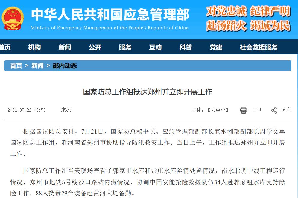 国家防总工作组已抵达郑州 现场指导郭家咀水库和常庄水库险情处置