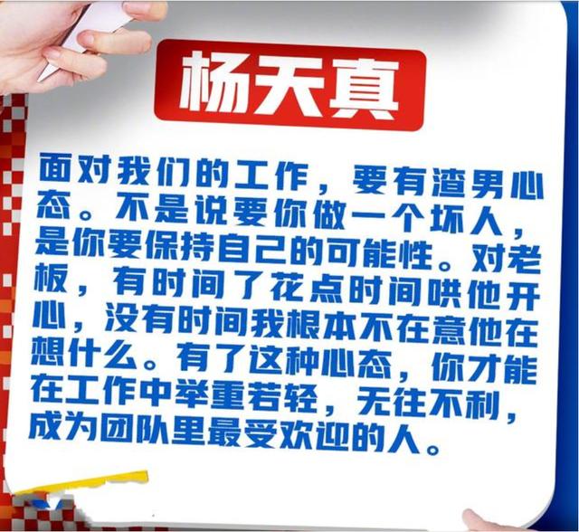 杨天真说工作要有渣男心态 网友:真话刺耳,但受用
