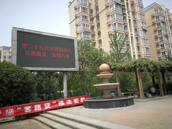"""龙洞街道燕山新居社区 开展""""自强脱贫,助残共享""""助残日服务活动"""