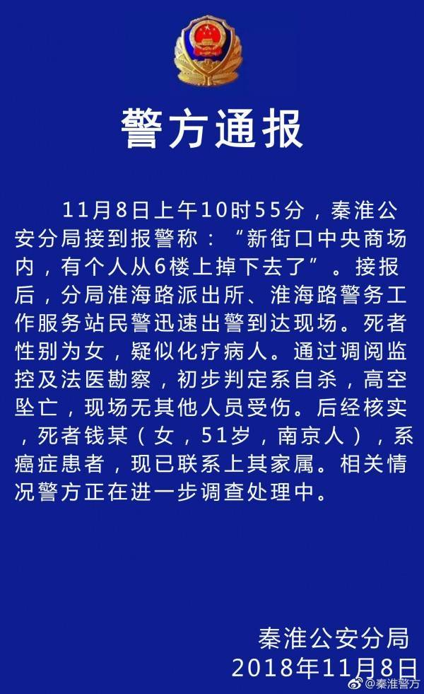 南京商场女子坠亡经核实为癌症患者 初步判定系自杀