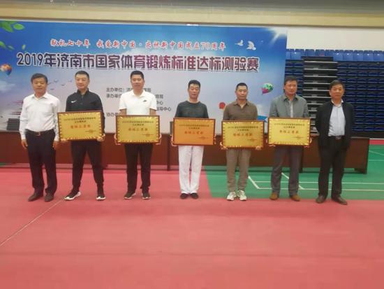 2019年济南市国家体育锻炼标准达标测验赛开幕
