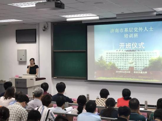济南市基层党外人士培训班在西安...