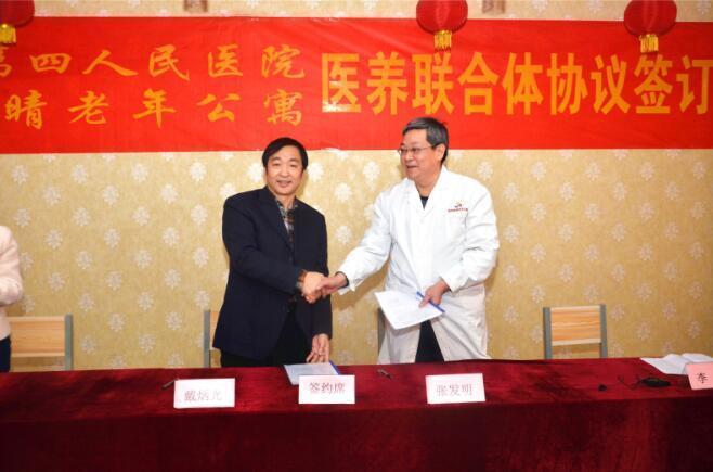 济南市四院与盛泉晚晴老年公寓举行医养联合体协议签订仪式