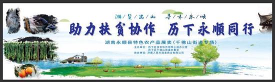 原汁原味!千佛山街道湘西永顺农产品扶贫展销会6日启幕