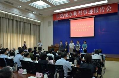 济南市政府办公厅举办市热线办典型事迹报告会