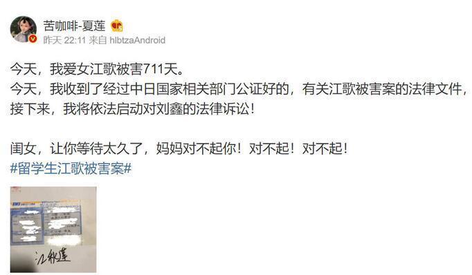 案发1257天!诉刘鑫案6月开庭 江歌母亲发文:闺女,让你等太久了