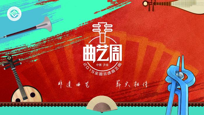 2019全国非遗曲艺周即将登陆泉城 全国131个曲艺项目一朝看尽
