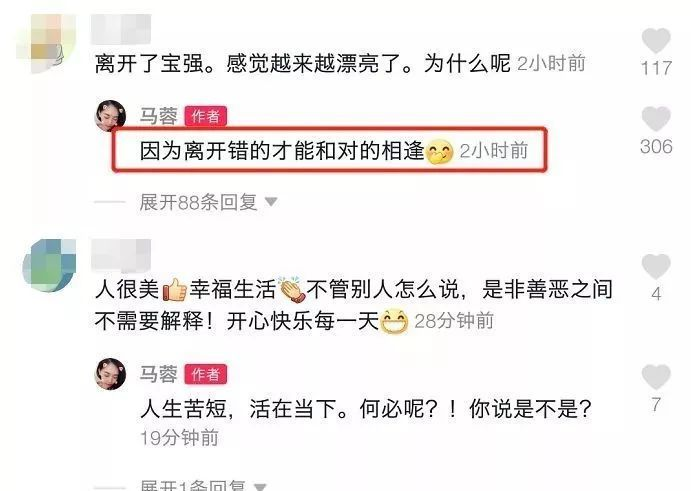 曝马蓉宣布出道 频发精修照各种提及王宝强狂吸关注
