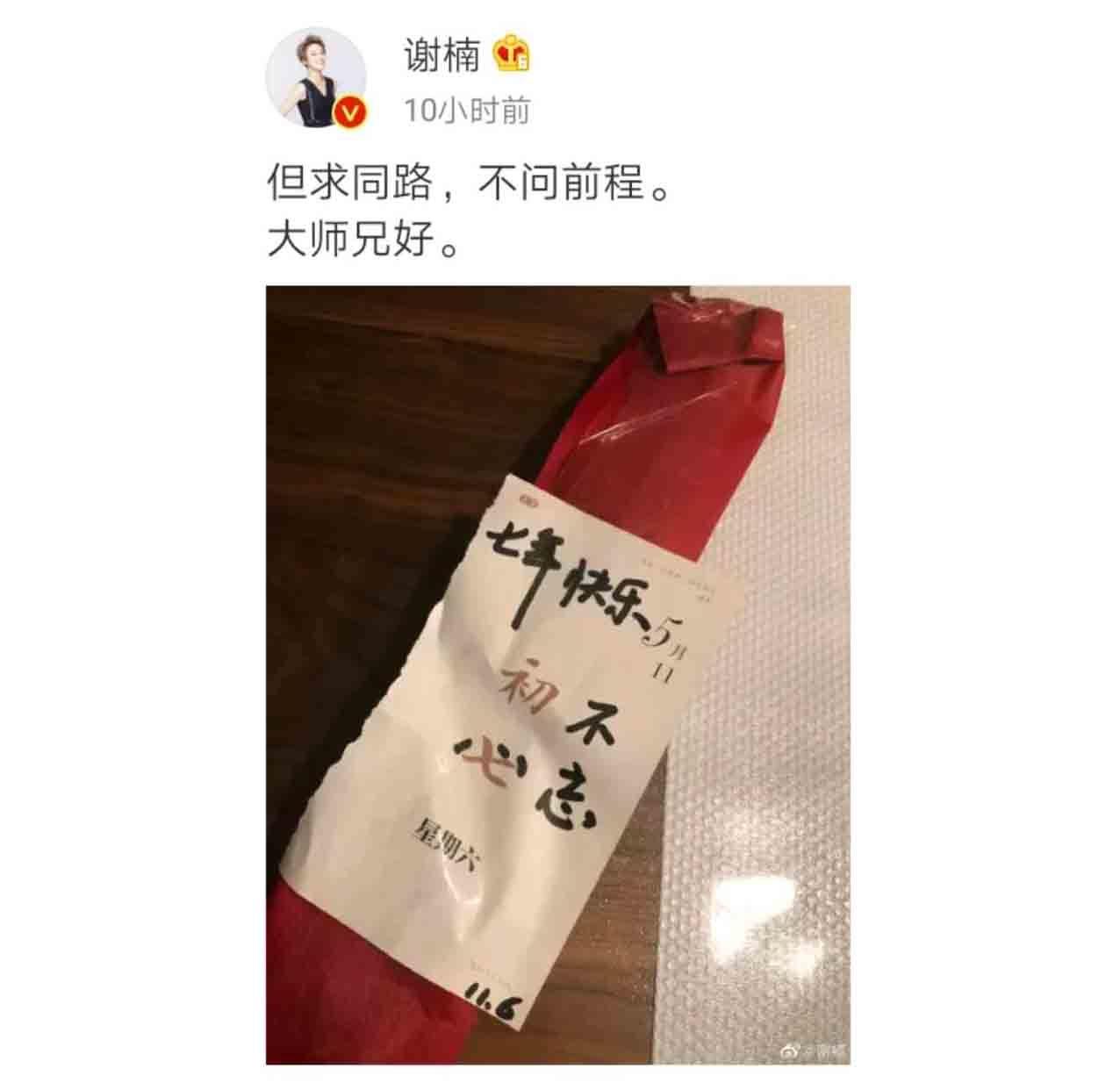 """吴京晒老婆送结婚七周年神秘礼物,甜喊""""初心不忘"""""""