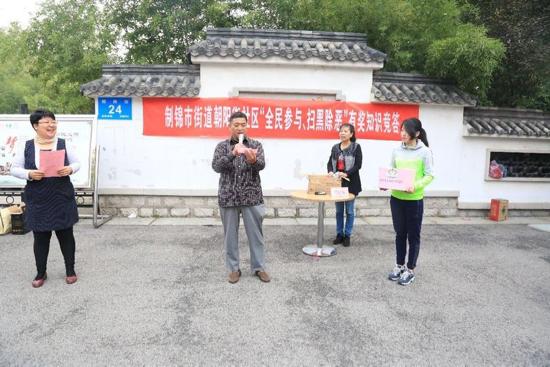 制锦市街道以人民为中心  不断推进扫黑除恶专项斗争向纵深开展