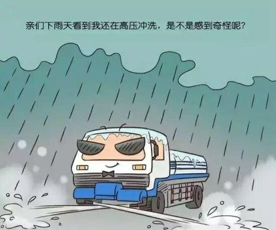 洒水车雨天作业?济南城管回复:减少雨水污泥碾轧附着在马路
