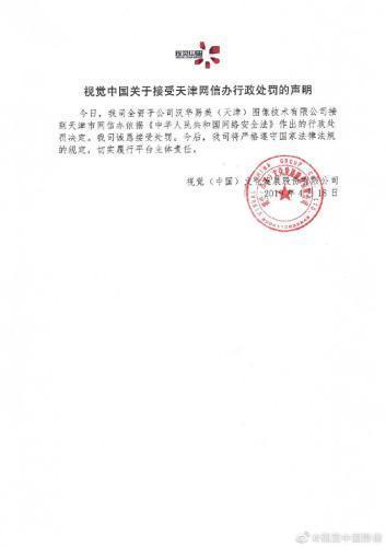 """视觉中国回应""""被罚款30万"""":诚恳接受处罚"""