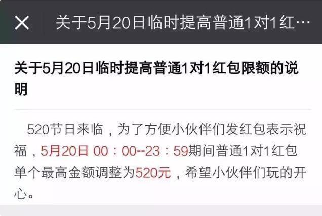 微信支持发520元红包 网友:额度是有了,钱谁给我安排下