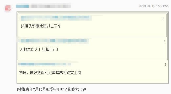 足协重罚球员李帅 球迷:想知道奥斯卡和张稀哲对此有何看法?