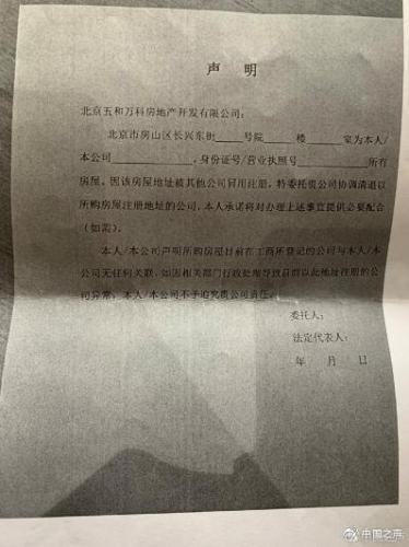北京一小区上百户业主信息遭泄露 开发商已被约谈