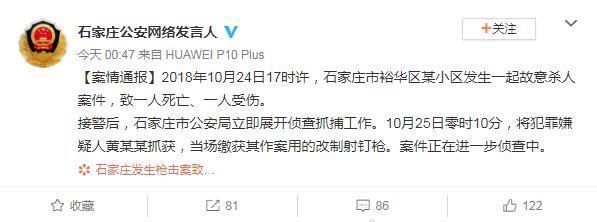 河北石家庄发生枪击案致一死一伤 嫌疑人已被警方抓获