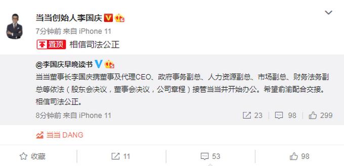 【围观】当当称李国庆再次带人抢资料是怎么回事?什么情况?本尊终于回应了