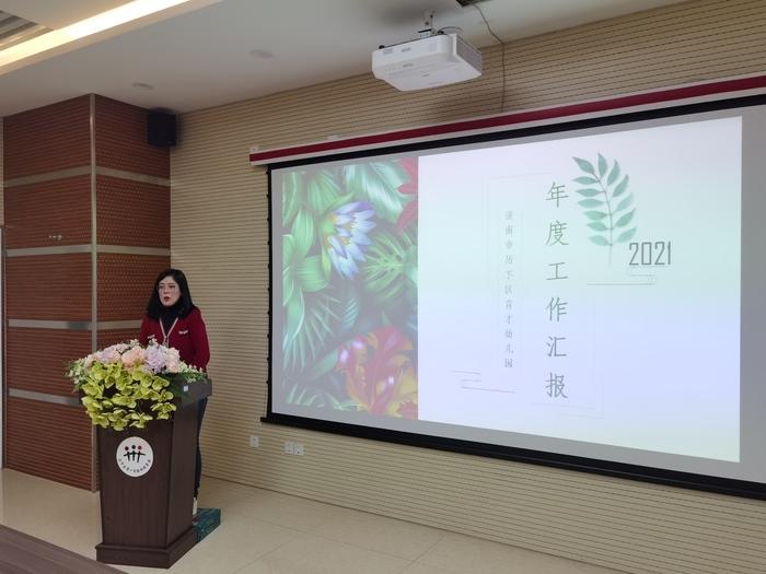 济南市历下区学前教育第一协作组举办园长工作交流会