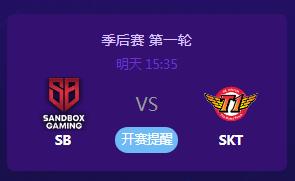 LCK夏季赛季后赛8月22日 SKT vs SB比赛直播地址