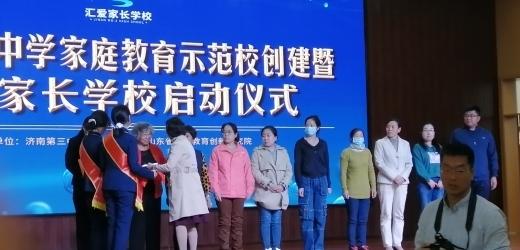 """开发课程 学分管理 济南三中""""汇爱家长学校""""开学啦"""