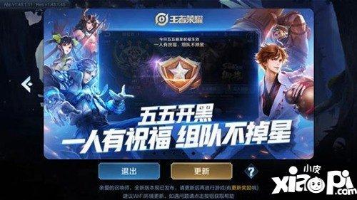 王者荣耀s15赛季小黑板彩蛋曝光 春季运动会将上线