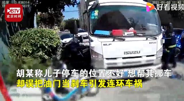 坑儿!无证父亲帮儿子挪新车后连撞10车,交警:保险不赔