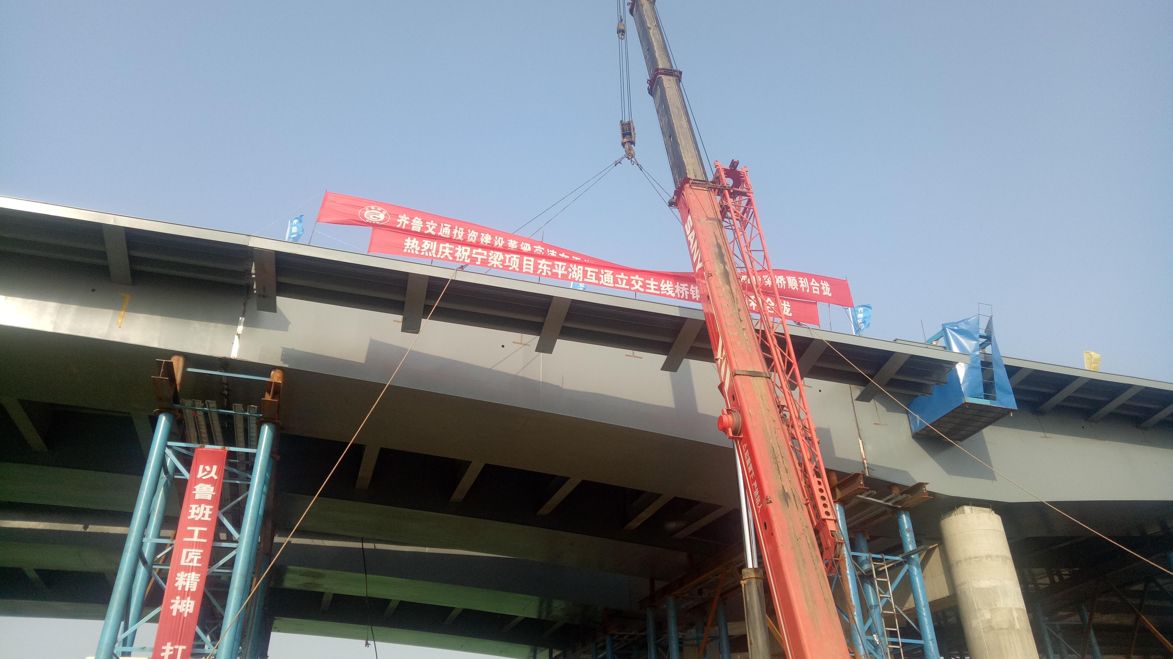 董梁高速宁梁段东平湖枢纽立交完成钢箱梁吊装 顺利合龙