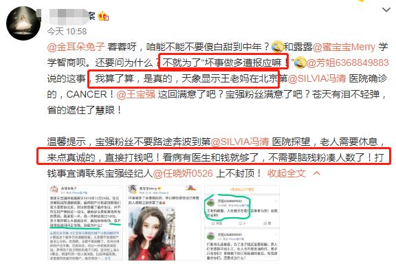 马蓉方爆料王宝强母亲病重 还是在冯清的医院 集体替马蓉开心?