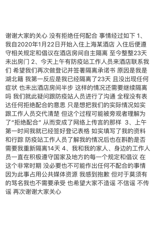 宋轶回应谣言 积极配合防疫检查工作