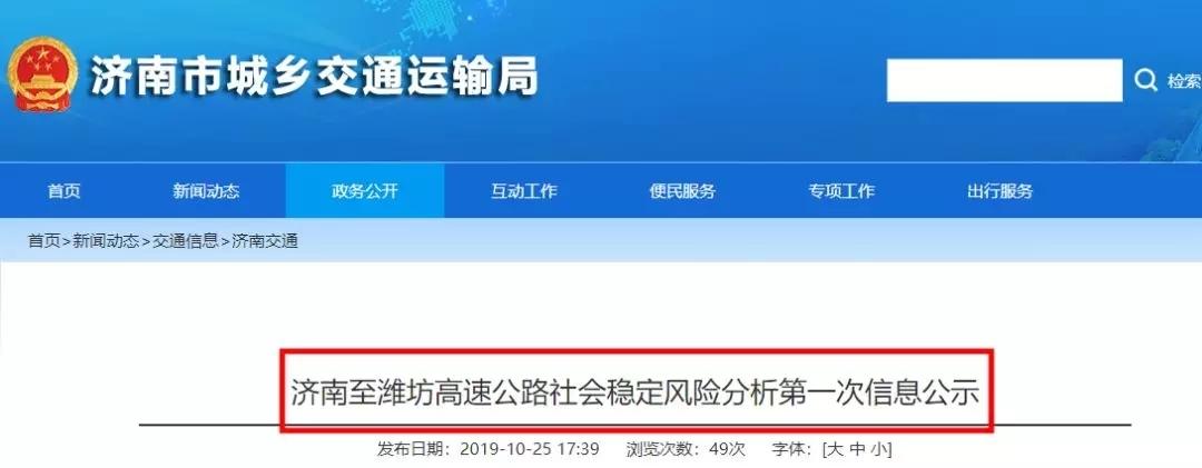 投资349亿!济潍高速路线确定!途经青州、临朐、昌乐