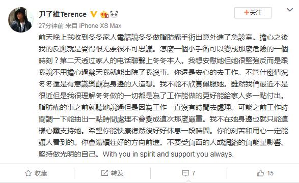 徐冬冬手术出事故,前男友发文:无奈又不可思议