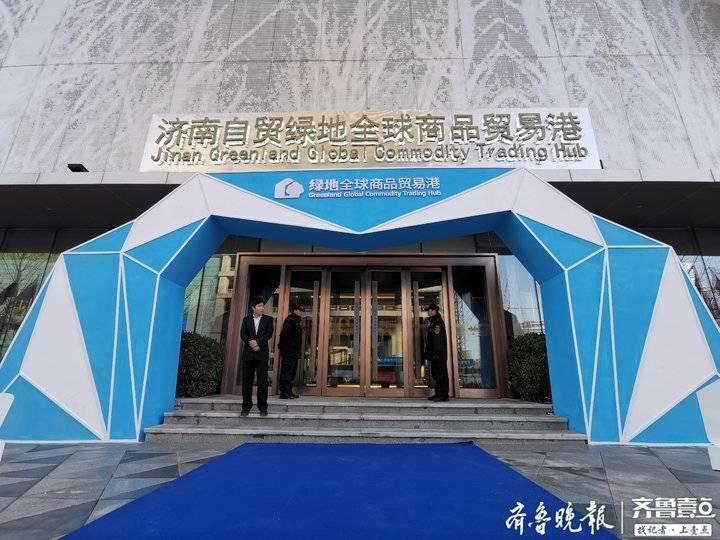 济南自贸绿地全球商品贸易港项目启动 市民可家门口买全球