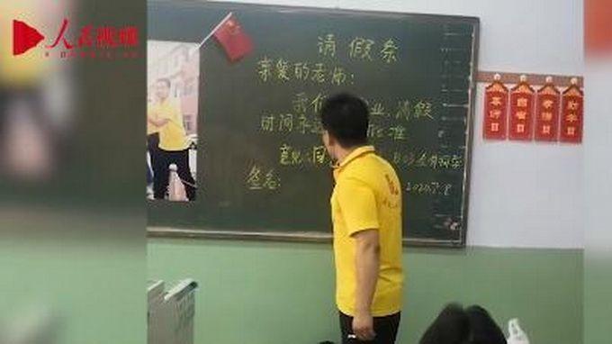 青春的记忆!高三老师签永久假条学生喊不同意,老师:咱们永远是一家人