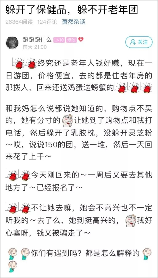 杭州一姑娘吐槽:没办法了!父母真的躲不开这些东西吗?