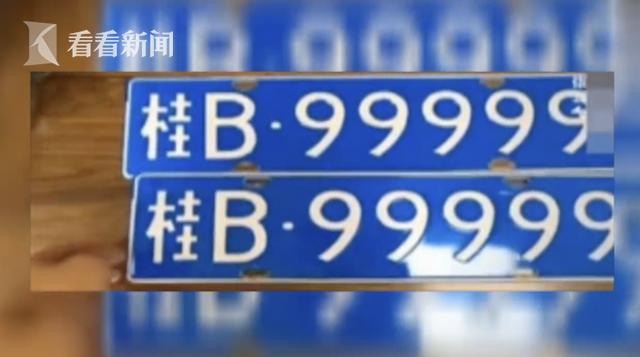 """""""桂B99999""""被拍卖400多万?民警调查发现真相"""