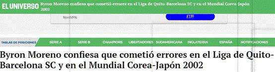 历史最黑黑哨17年后认错 02年世界杯帮韩国淘汰意大利
