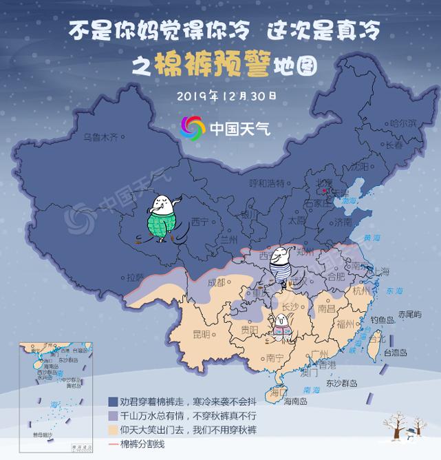 棉裤预警!山东今年下半年最低温即将来袭,这次是真的冷