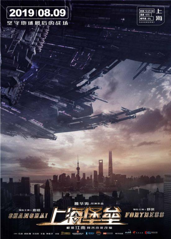 定档8月9日 科幻战争电影《上海...