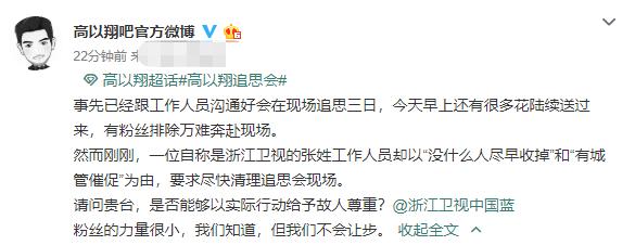 高以翔死因公布 高以翔追思会遭阻拦 粉丝怒怼浙江卫视:不会让步