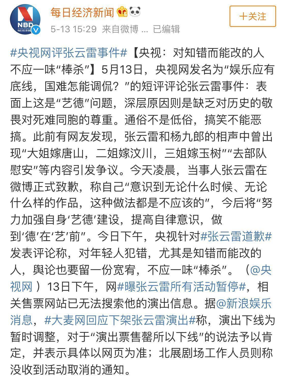 张云雷恢复演出惹争议,售票推后10多天,官方回应让粉丝欣慰