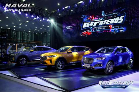 哈弗全球社交战略发布会举行 三新车亮相