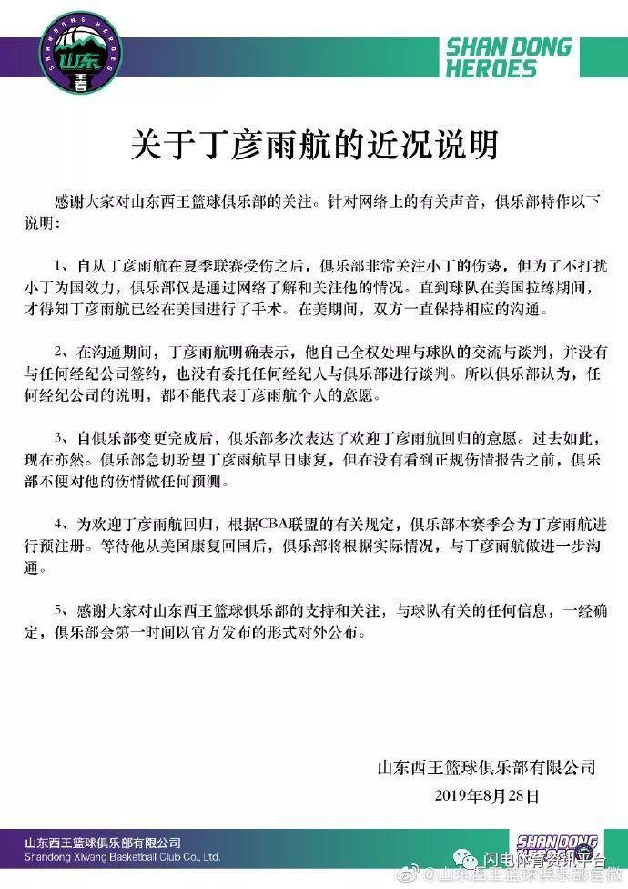 山东男篮发布声明:对丁彦雨航预注册,其无经纪公司和委托经纪人
