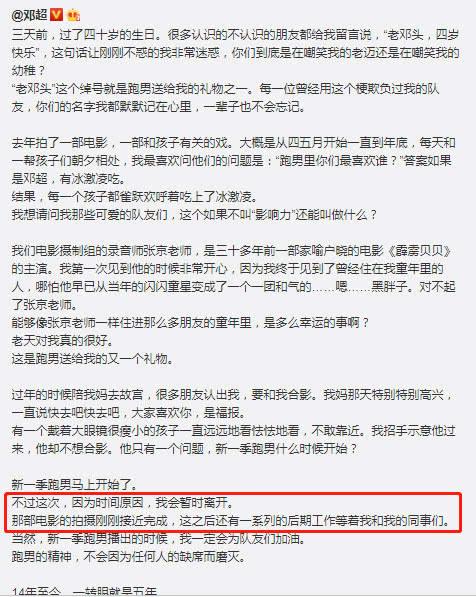 [邓超][陈赫][鹿晗][王祖蓝]奔跑吧官宣!邓超曝退出跑男原因 郑恺煽情喊话离队老成员